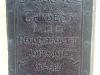 Сады Терстона (Thurston Gardens) Мемориальная табличка